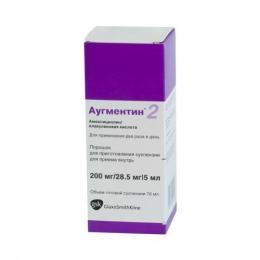 Аугментин пор. д/п сусп. 228 мг/5 мл фл. №1