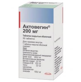 Актовегин табл. п/о 200 мг №50