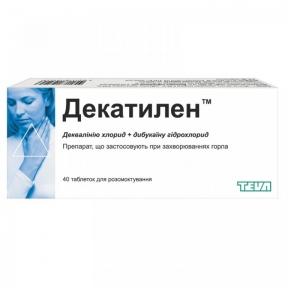 Декатилен табл. д/сос. №40