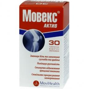 Мовекс актив табл. п/о №30