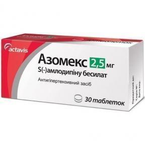 Азомекс табл. 2,5 мг №30