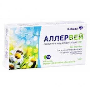 Аллервей табл. п/о 5 мг №10