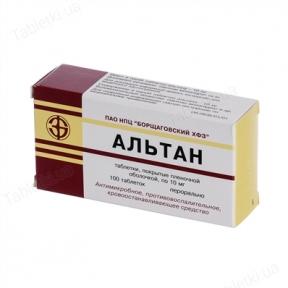 Альтан табл. п/о 10 мг №100