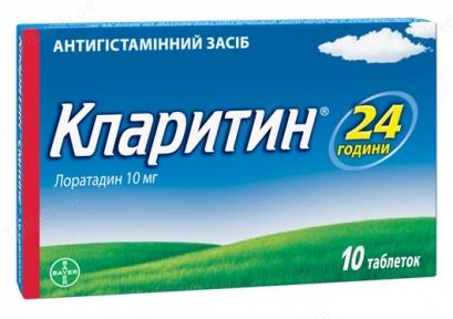 Кларитин табл. 10 мг №10