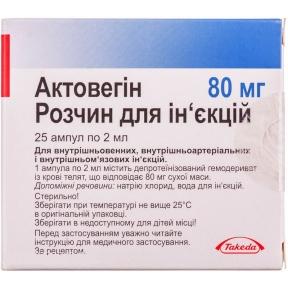 Актовегин р-р д/ин. 80 мг амп. 2 мл №25