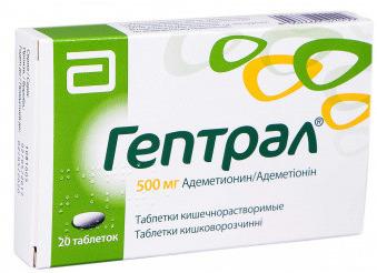 Гептрал табл. киш.-раств. 500 мг №20