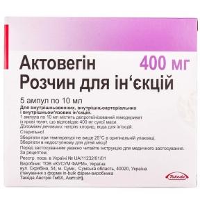 Актовегин р-р д/ин. 400 мг амп. 10 мл №5