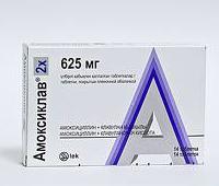 Амоксиклав 2х табл. п/о 625 мг №14
