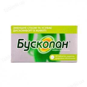 Бускопан др. 10 мг №20