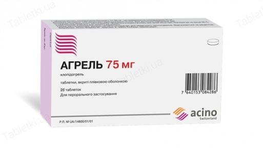 Агрель табл. п/о 75 мг №28