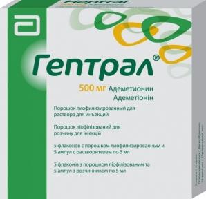 Гептрал лиофил. д/ин. 500 мг фл., з раств. амп. 5 мл №5
